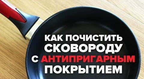 Как чистить антипригарную сковороду снаружи