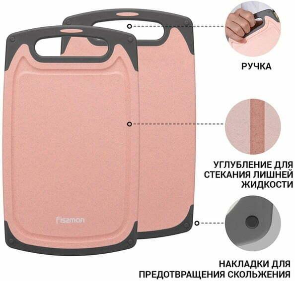 Пластиковая разделочная доска Fissman 15х25 см 8022 купить в Киеве